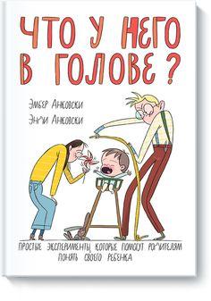 Книгу Что у него в голове? можно купить в бумажном формате — 650 ք, электронном формате eBook (epub, pdf, mobi) — 349 ք.
