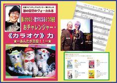神ひろし、初の歌謡ショー!『カラオケ力』amazon音楽売れ筋ランキング第1位記念。『神ひろしSHOW』6月ライブ・新宿「J28スタジオ」