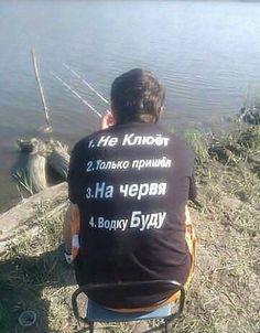 рыбак!!!!!!!