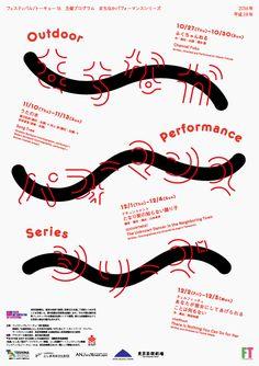 Festival/Tokyo16 Outdoor Performance Series - Tadashi Ueda