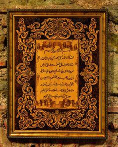 ahşap yakma tablo - ayet-el kürsi 45 x 55 - hand made by ferudun çınar