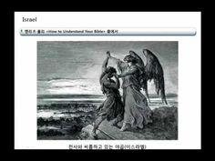 윤앤리의 사는 이야기 EP #134 - 성경 심볼리즘 (인류의 상징, 이스라엘)
