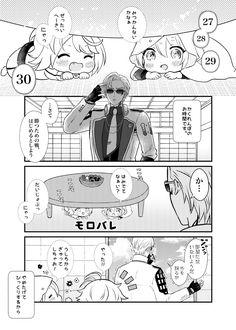 Zoldyck, Touken Ranbu, Kawaii, Manga, Twitter, Anime, Manga Anime, Manga Comics, Cartoon Movies
