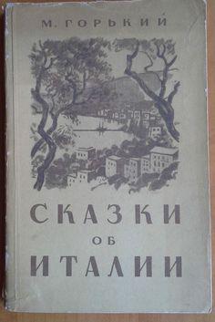 Maksim Gorki Tales of Italy  In Russian Illustrated Mogilevsky Soviet era 1948