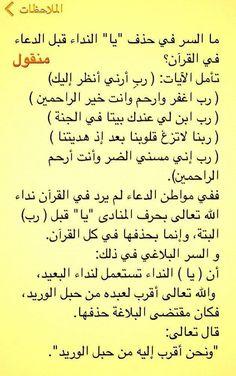 "DesertRose,;,ونحن اقرب اليه من حبل الوريد"",;, Arabic Poetry, Arabic Words, Arabic Quotes, Islamic Quotes, Thing 1, Hadith, Words Quotes, Sayings, Arabic Lessons"