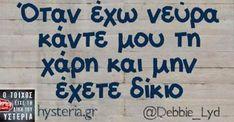 10 εικόνες που περιγράφουν εμάς που γεννηθήκαμε με ΝΕΥΡΑ! | Ο τοίχος είχε τη δική του υστερία Funny Greek, Sarcasm, Funny Quotes, Lol, Sayings, Sassy, Quotes, Funny Phrases, Lyrics