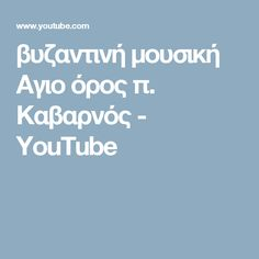 βυζαντινή μουσική Αγιο όρος π. Καβαρνός - YouTube