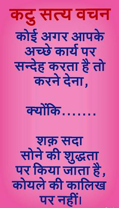 Dengue Fever Causes,Symptoms and Treatment Hindi Quotes On Life, Wisdom Quotes, Life Quotes, Motivational Picture Quotes, Inspirational Quotes, Strong Quotes, Positive Quotes, Ethics Quotes, Chanakya Quotes