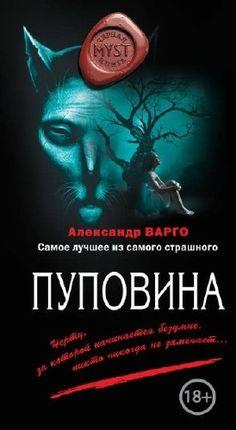 Александр Варго. Пуповина. Сборник (2016) RTF,FB2,EPUB,MOBI,DOCX