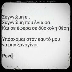 Lost Quotes, Sad Quotes, Motivational Quotes, Happy Family Quotes, Happy Quotes, Greece Quotes, Laughing Quotes, Love Truths, Happy Love