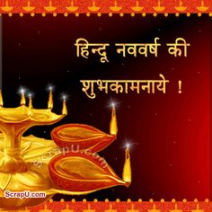 Hindu Happy New Year Wishes,hindu new year wishes with name, hindu new year greetings images, hindu new year images, happy new year wishes New Year Greetings Quotes, New Year Wishes Messages, Wishes Images, 123 Greetings, Happy New Year India, Happy New Year 2016, Happy New Year Wishes, Indian New Year, Hindu New Year