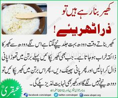 Gardening Tips Herbs Product Cooking Recipes In Urdu, Fun Cooking, Cooking Tips, Cooking Gadgets, Beauty Tips For Skin, Health And Beauty Tips, Health Advice, Hair Beauty, Home Health Remedies
