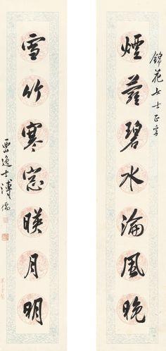 pu, ru calligraphy couple ||| calligraphy ||| sotheby's hk0398lot6h5lken