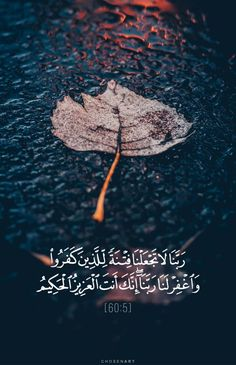 Discovered by Nader Dawah. Find images and videos about design, islam and arabic on We Heart It - the app to get lost in what you love. Quran Quotes Love, Allah Quotes, Muslim Quotes, Arabic Quotes, Qoutes, Iphone Wallpaper Quotes Love, Islamic Quotes Wallpaper, Hd Wallpaper, Duaa Islam