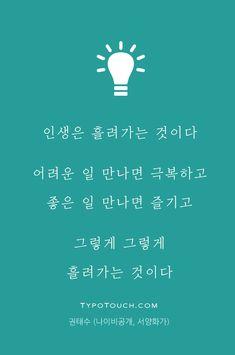 타이포터치 - 당신이 만드는 명언 아포리즘 Language Quotes, Language Study, Wise Quotes, Famous Quotes, Words Wallpaper, Korean Quotes, Korean Words, Learn Korean, Korean Language
