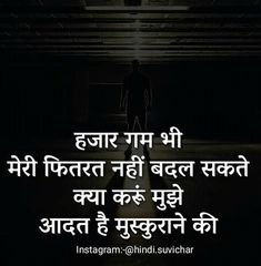 new attitude quotes pictures collection - Life Is Won For Flying (WONFY) Desi Quotes, Hindi Quotes On Life, Status Quotes, Attitude Quotes, Happy Quotes, Funny Quotes, Hindi Qoutes, Motivational Picture Quotes, Photo Quotes