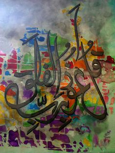 Gallery of Arabic Calligraphy - Art piece reads: 'and which of the favours of your Lord will you deny' Penman: Mahrukh Rehan