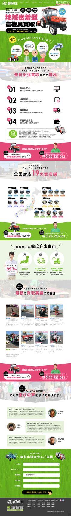 日本国内の中古農機具買取強化のためにGoogle、Yahoo広告に利用するLP(ランディングページ)を制作いたしました。 中古農機具の需要は年々増え続けこの2〜3年競合他社も増える中マーケティング戦略は非常に重要な課題となっております。そこでSEOも意識した各店舗の「買取実績」「各店ブログ」などをCMSとして作り日々更新した内容がTOPページ+各店舗ページに反映されるようにDB構築をしております。 また農業をしている年齢層を考えテキストもあまり細かい文字を入れずに電話をかけやすいUIとなっております。  農機具王は全国19店舗!国内最大級だからできる地域密着型農機具買取専門店「即日現金化」「故障車でもOK」「買取機種豊富」 トラクター、コンバイン、田植機はもちろんそれ以外の農機具+他のモノも訪問して引き取ります。