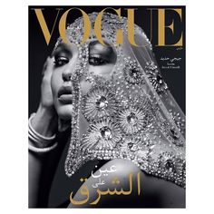 Fashion fan blog from industry supermodels: Naomi Campbell - Vogue Arabia