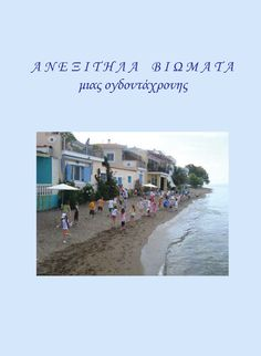 Ανεξίτηλα βιώματα μιας ογδοντάχρονης από τις εκδόσεις ΦΙΛΙΑ  #just_print #εκδοσεις_φιλία #greece #εκτυπωση #ekdoseis #εκδόσεις #βιβλια #books #αυτοεκδοση #ποιηση