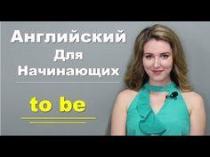 Разговорный Английский для Начинающих с Нуля - Часть 2. TO BE в Прошедшем Времени - YouTube