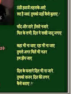 Film Song, Movie Songs, Hindi Movies, Old Bollywood Songs, Old Song Lyrics, Totally Me, Hindi Quotes, Love Quotes, Poems