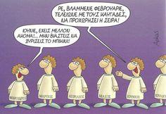Greek Quotes, Funny Cartoons, Family Guy, Humor, Comics, Memes, Fictional Characters, Humour, Meme