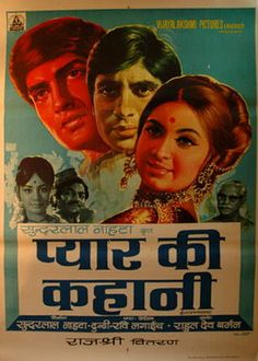Pyar Ki Kahani (1971) Bollywood Posters, Bollywood Photos, Bollywood Celebrities, Love Songs Hindi, Hindi Movies, Cinema Posters, Film Posters, Old Movies, Vintage Movies