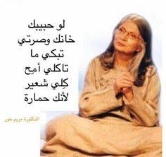 hahahhahahahaha ah wallah Arabic Jokes, Arabic Funny, Funny Arabic Quotes, All Jokes, Funny Jokes, Beautiful Words, Cool Words, Quotations, Qoutes