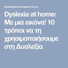 Dyslexia at home: Με μια εικόνα! 10 τρόποι να τη χρησιμοποιήσουμε στη Δυσλεξία