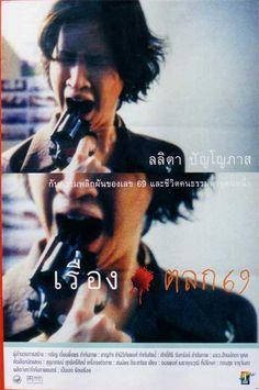 6ixtynin9 (ตลก69) by Director Pen-Ek Ratanaruang. The Best Thai Movie 1999.