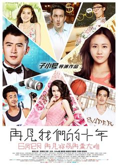再见我们的十年 (2015)  |   BT分享-中国最大的电影种子分享平台
