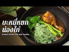 บะหมี่หยกน่องไก่ Braised Chicken with Jade Noodles : ตามสั่ง (จานเดียว) - YouTube Thai Cooking, Braised Chicken, Delicious Recipes, Noodles, Turkey, Meat, Food, Baked Chicken, Macaroni