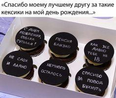 Russian Memes, Happy Birthday, Birthday Parties, Harry Potter Art, In My Feelings, Recipe Box, Fun Facts, Food Porn, Jokes