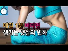 Health Tips, Health Care, Nice Body, Herbal Remedies, Alter, Body Care, Healthy Living, Health Fitness, Yoga