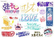 Sky Logo, Typo Logo, Typography Fonts, Typography Design, Lettering, Word Design, Text Design, Typography Inspiration, Graphic Design Inspiration