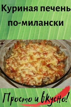 Roasted Vegetable Recipes, Roasted Vegetables, Chicken Ham, Chicken Recipes, Russian Recipes, Italian Recipes, Honey Sauce, Chicken Cutlets, Marinated Chicken