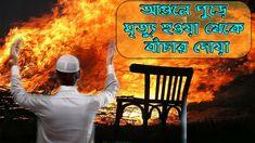আগুনে পুড়ে মৃত্যু হওয়া থেকে বাঁচার দোয়া| Bangla dua | Educational video Motivational Speeches, Educational Videos