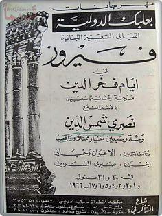 From Lebanon