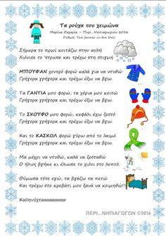 Preschool Songs, Preschool Education, Preschool Class, Winter Art, Winter Theme, Reading Activities, Winter Activities, Learn Greek, Class Games