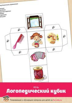 Уважаемые родители! Перед вами уникальный материал для занятий с детьми. Логопедический кубик направлен на развитие речи малышей 3–5 лет. Чтобы получить шаблон, выполните следующие действия: Скачайте файл на компьютер, распечатайте на принтере. Будет ли изображение цветным — неважно. Для упражнений по развитию речевого аппарата яркость кубика не имеет значения, однако, она может быть важна в случае, если ребенок лучше воспринимает … English Class, Cube, Teaching, Kids, Games, Activities, Toddler Development, Young Children, Children