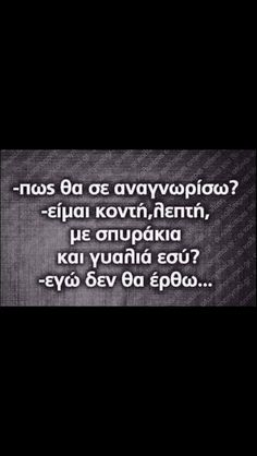 ....... Funny Statuses, Funny Memes, Favorite Quotes, Best Quotes, Funny Greek Quotes, Clever Quotes, Jokes Quotes, Photo Quotes, Just Kidding