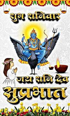 Positive Good Morning Quotes, Hindi Good Morning Quotes, Good Morning Images, Good Morning Wishes, Photos Of Lord Shiva, Shani Dev, Lord Hanuman Wallpapers, Happy Navratri, Beautiful Moon