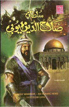 Free Books To Read, Free Pdf Books, Free Books Online, Free Ebooks, Reading Online, English Grammar Book Pdf, English Books Pdf, Islamic Books In Urdu, Islamic Art