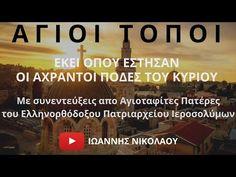 ΑΓΙΟΙ ΤΟΠΟΙ:ΕΚΕΙ ΟΠΟΥ ΕΣΤΗΣΑΝ ΟΙ ΑΧΡΑΝΤΟΙ ΠΟΔΕΣ ΤΟΥ ΚΥΡΙΟΥ/ΝΕΟ ΣΗΜΑ ΙΩΑΝΝΗΣ ΝΙΚΟΛΑΟΥ - YouTube Greek Sweets, Youtube, Youtubers, Youtube Movies