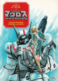 ○All japanese electronic devices works in the reason not fit. ○This item is not made in JAPAN. Macross Anime, Robotech Macross, Sci Fi Anime, Manga Anime, Anime Art, Mirai Nikki, Science Fiction, Japanese Video Games, Film Story