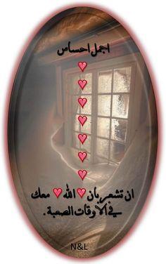 اجمل احساس  ♥ ♥ ♥ ♥ ♥ ♥ ♥ ان تشعر بان ♥ الله ♥  معك  في الاوقات الصعبة