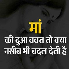 133 Best Maa Images In 2019 Hindi Quotes Quote Manager Quotes