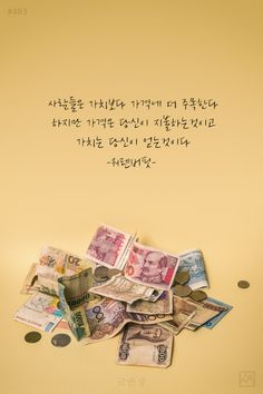 # 483 people pay more attention to price than value but pictures – Nicewords Good Vibes Quotes, Wise Quotes, Famous Quotes, Inspirational Quotes, Korean Quotes, Learn Korean, Korean Language, Powerful Words, Cool Words