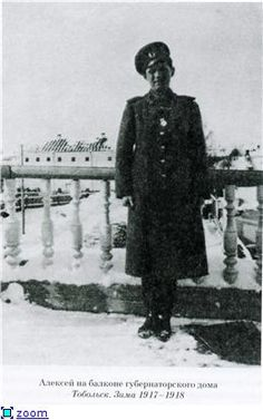 Tsarevich Alexei on the balconey of the Governor's house in Tobolsk Siberia during captivity. Winter 1917-1918. He would be dead the following summer.
